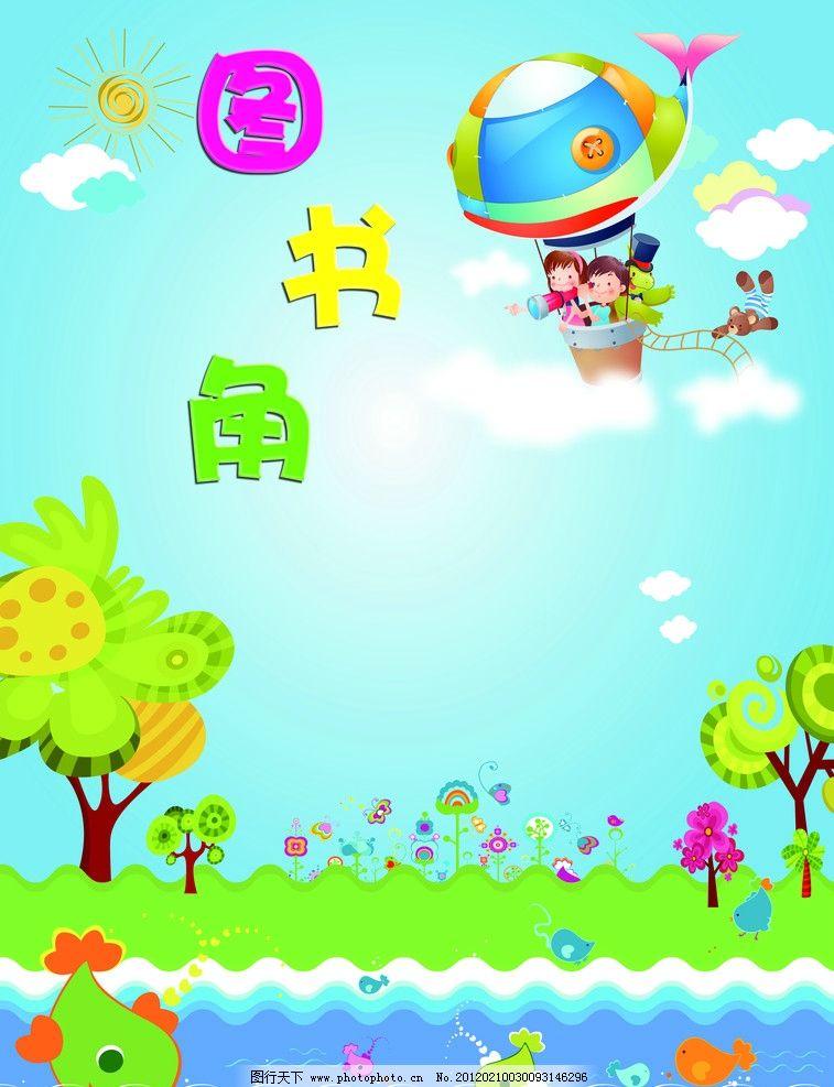 图书角宣传 图书角 儿童 卡通 热气球 树 花 草 鱼 海报设计 广告设计