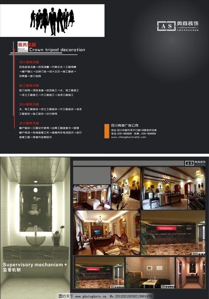 公司两折页 装饰公司宣传单 黑色 装修 施工流程 广告设计 矢量