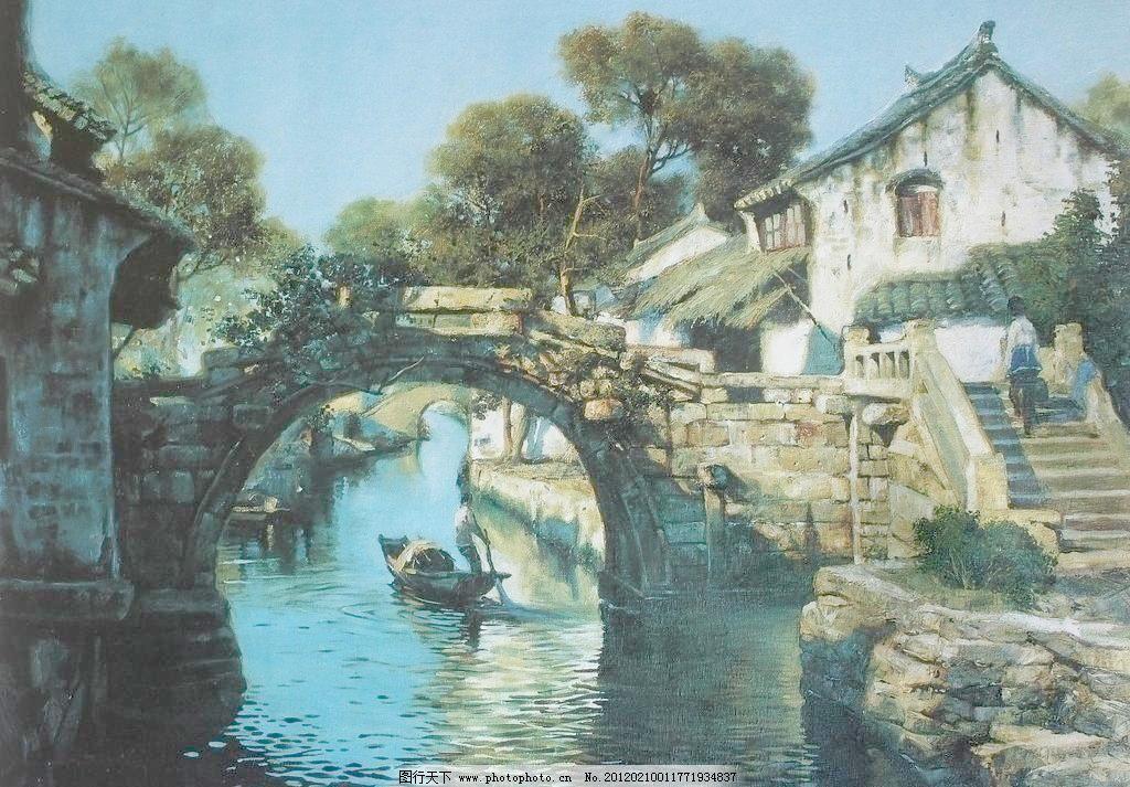 水乡桥 风景画 绘画书法 江南 名家 农村 石桥 水乡桥设计素材