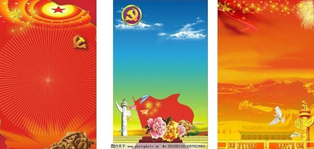 党海报 海报 庆祝 喜庆 党 历史 节日庆祝 文化艺术 矢量 cdr
