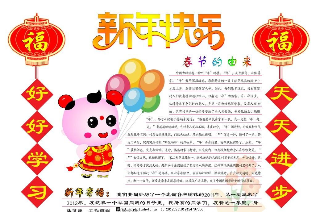 春节手抄报 小学生 手抄报 春节 福字 新年快乐 福娃 气球 灯笼 节日