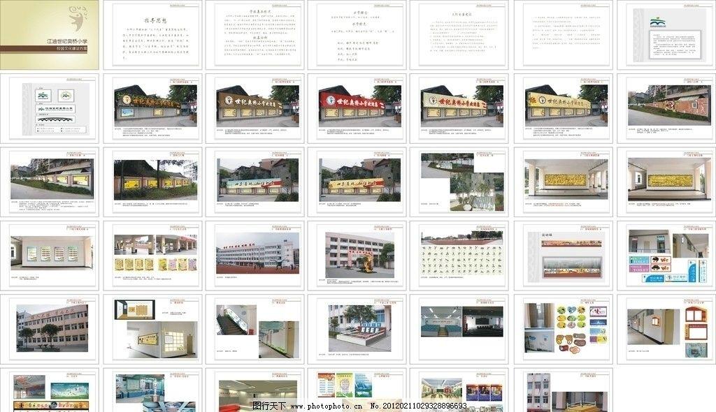校园文化建设方案 学校 文件建设 矢量