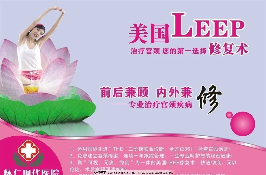病房 医院展板 医院广告 医院标志 现代医院 莲花 医院形象 粉色 紫色