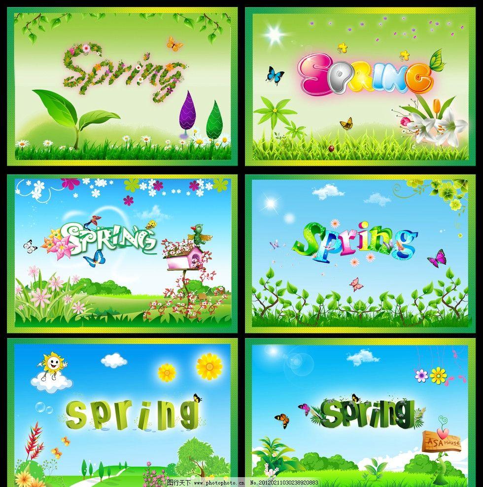 卡通展板 春天 展板 草 草地 模板 花 树 叶 云 背景 素材 卡通 花纹