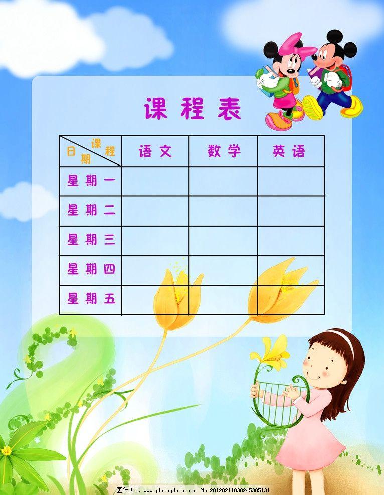 课程表 星期 语文 数学 英语 小女孩 花朵 绿叶 米老鼠 蓝天 白云