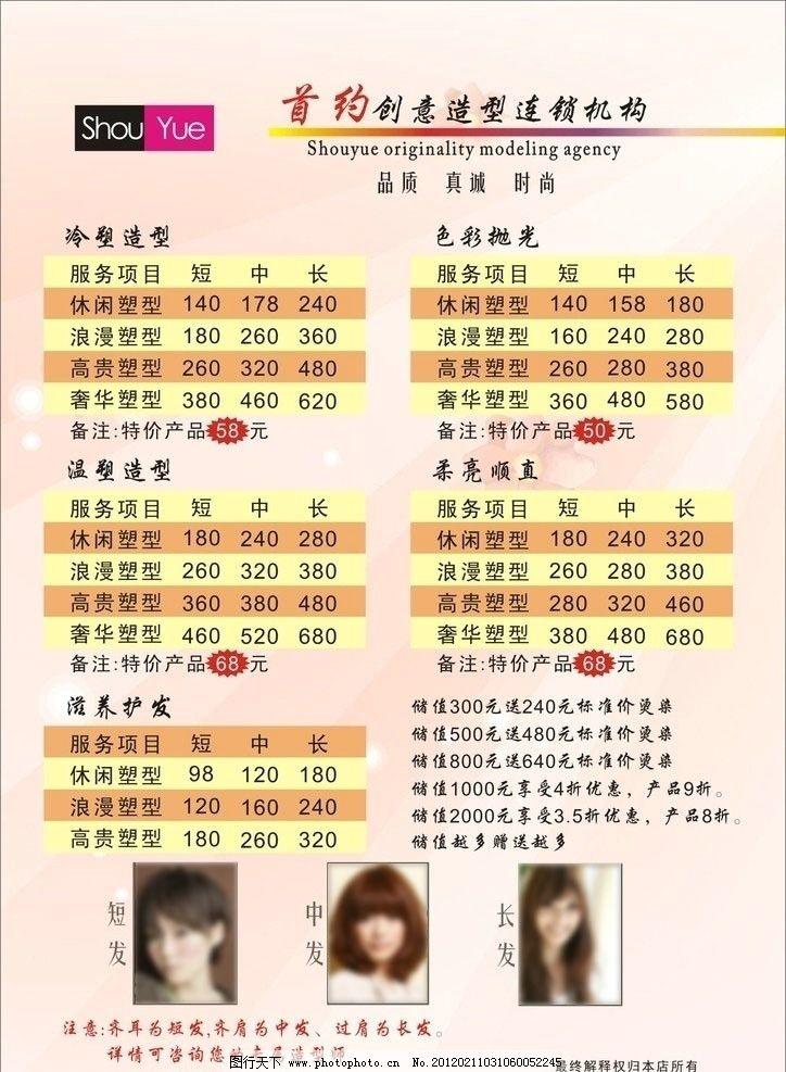 理发店价格表 理发 发型 价格表 矢量 发型价格表 烫发 理发店价格单图片