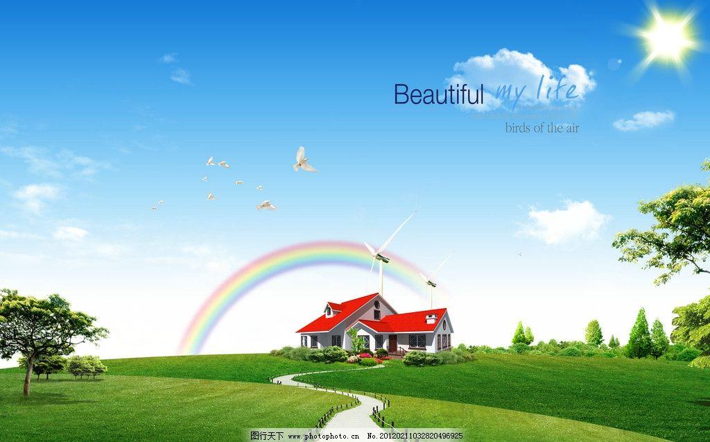 美丽家园图片_风景_psd分层