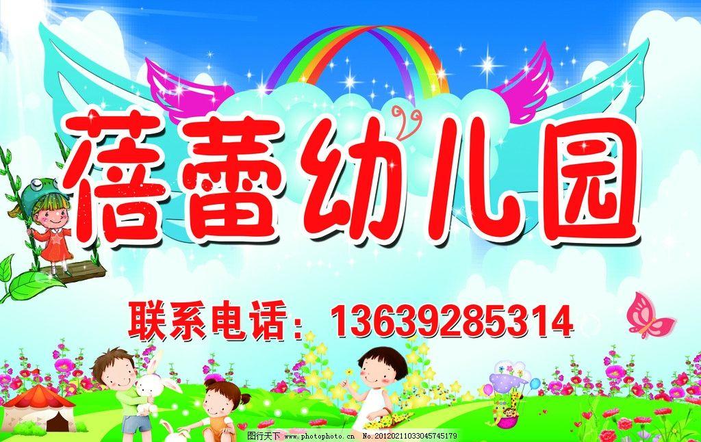 蓓蕾幼儿园广告牌图片