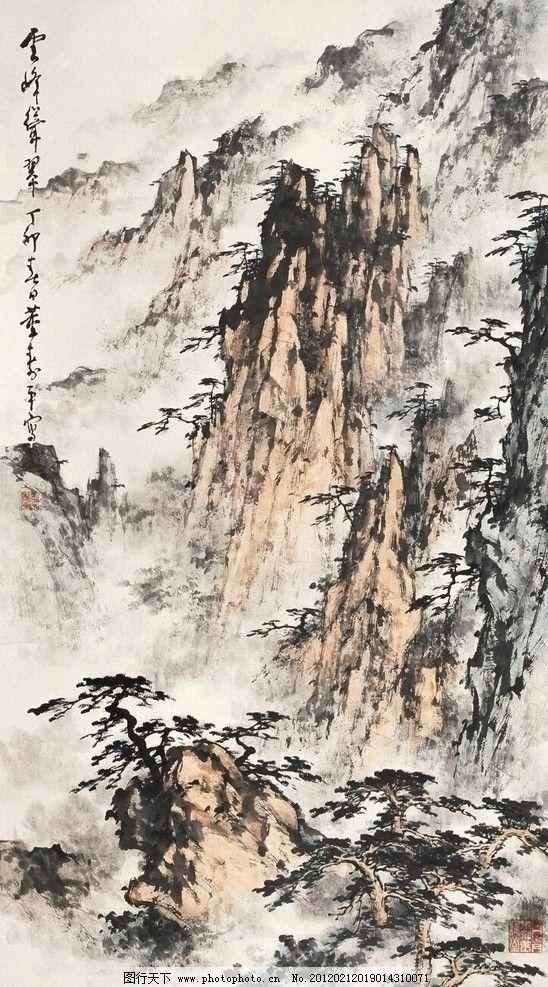 董寿平 苍松 群山 松树