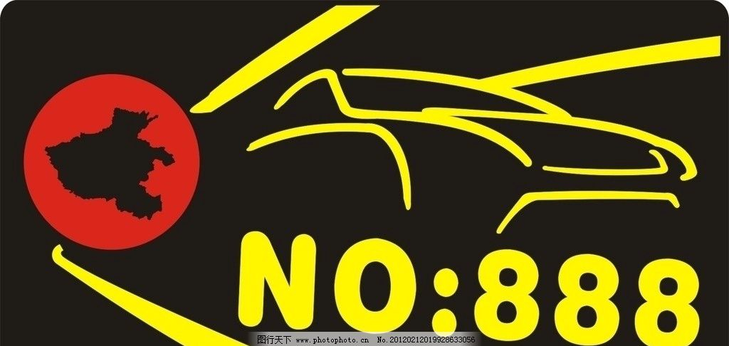 个性车牌 个性汽车 logo 标识标志图标 矢量