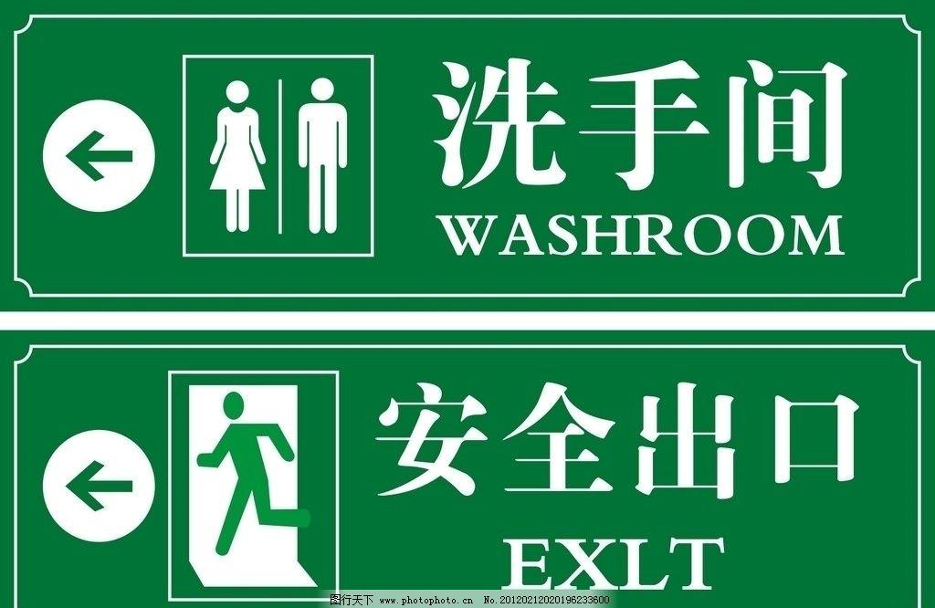 标识牌 洗手间 安全出口 标识标志图标 矢量