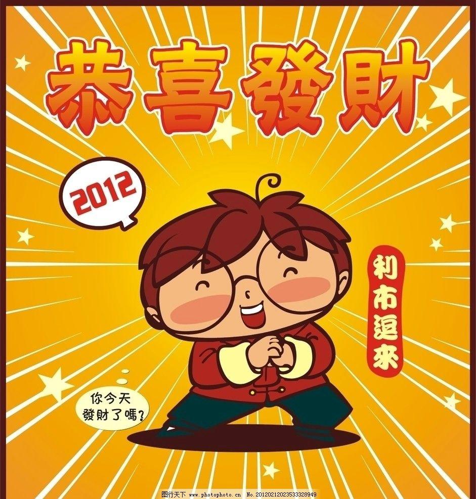 恭喜发财 卡通 新年快乐 星星 儿童幼儿 矢量人物 矢量 cdr