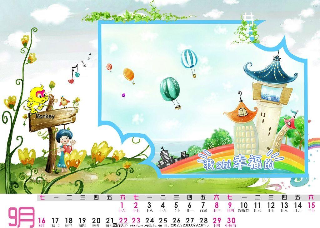 日历 卡通 卡通小孩 卡通房子 花藤 白云 房屋 热气球 广告设计模板
