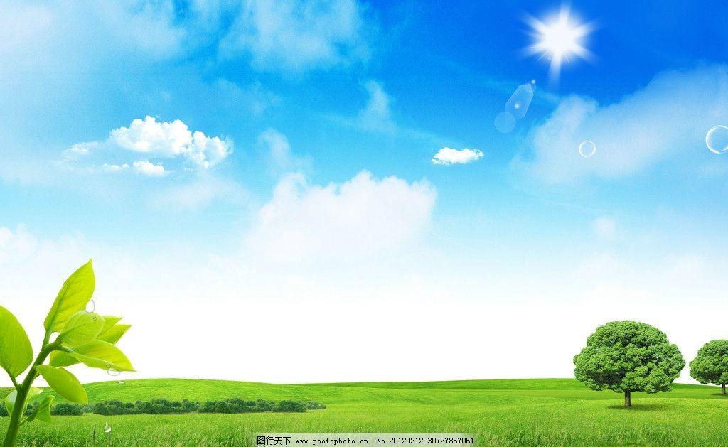 蓝天白云 蓝天 白云 树 草地 国内广告设计 广告设计模板 源文件 300
