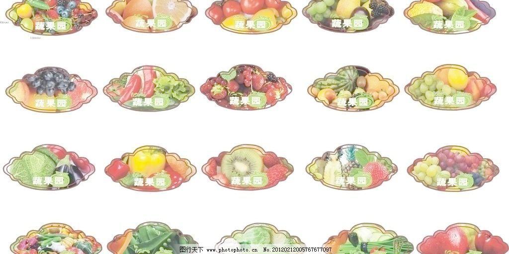 超市生鲜 广告设计 海报设计 生鲜 蔬菜 水果 异形 生鲜望板矢量素材