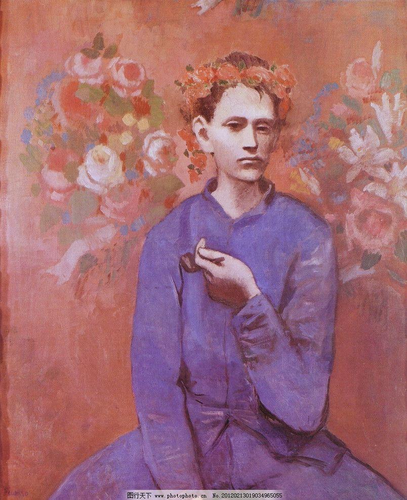 《拿烟斗的男孩》 毕加索作品拿烟斗的男孩 西方艺术 现代美术