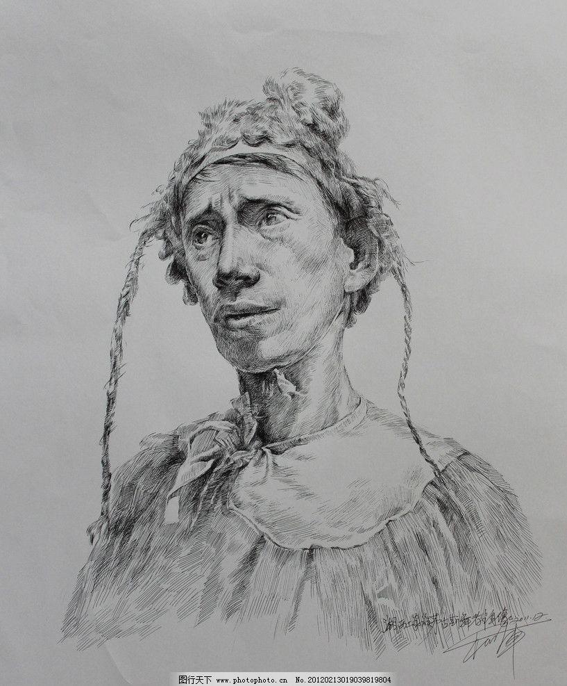 钢笔画 钢笔画人物 素描肖像 钢笔画人物头像 人像写生 绘画书法 文化