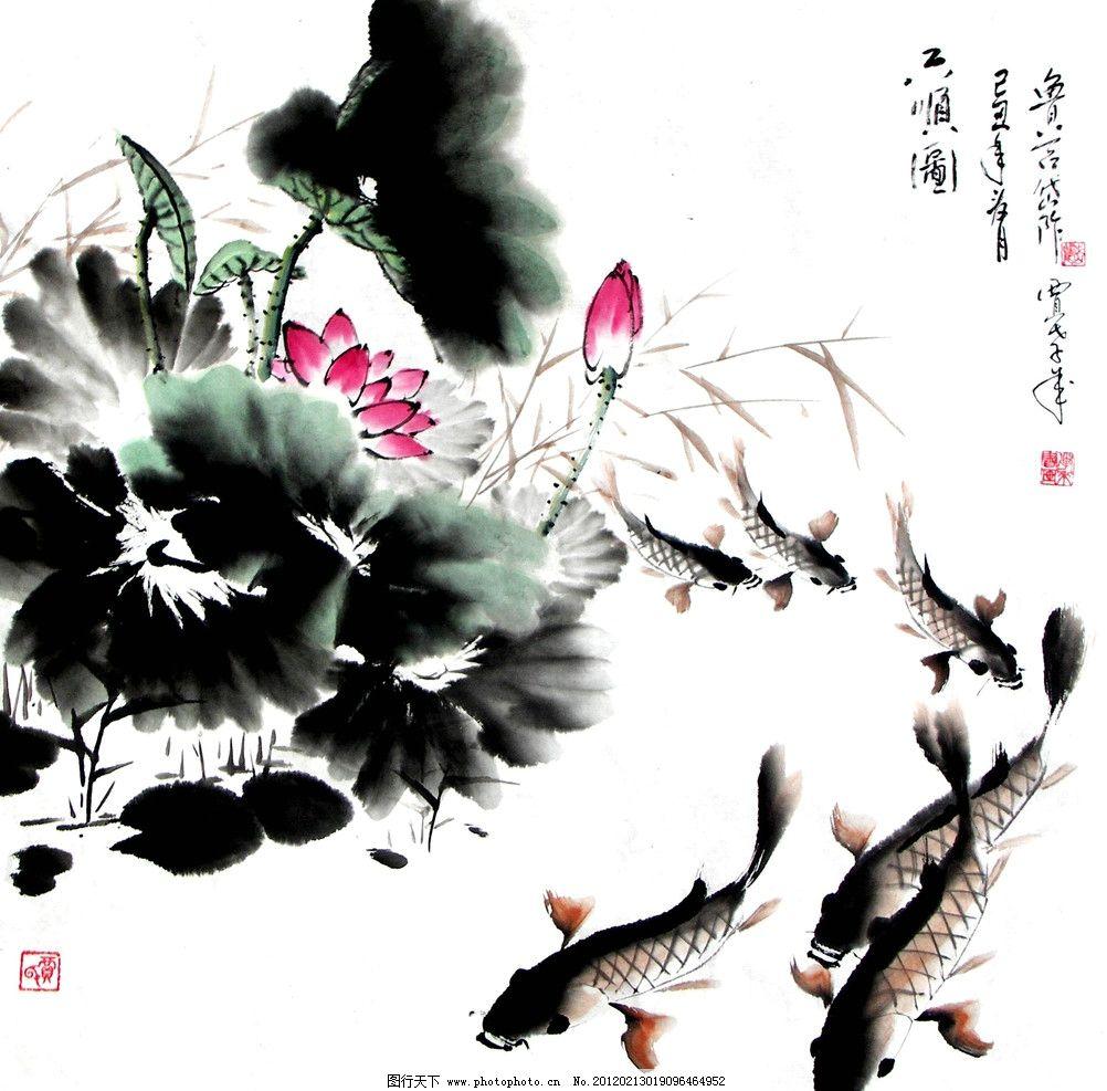 六顺图 美术 绘画 中国画 水墨画 荷花画 鱼 国画艺术 绘画书法