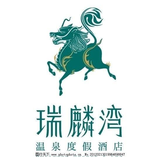 瑞麟湾logo矢量图片