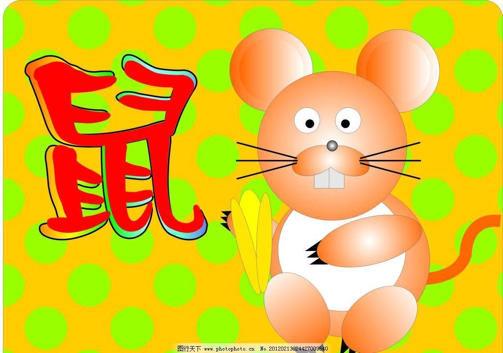 卡通鼠 老鼠 机灵鼠 可爱鼠 小老鼠 野生动物 生物世界 矢量 cdr