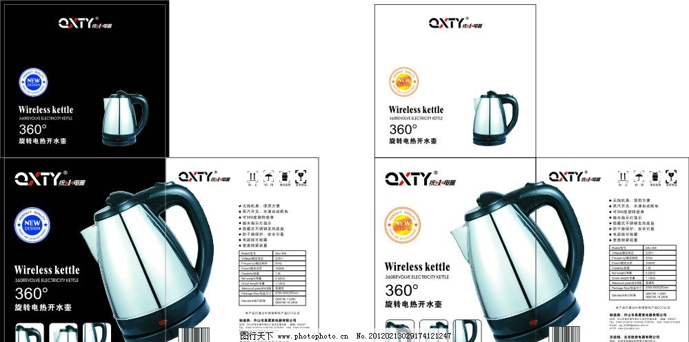 电热水壶包装图片