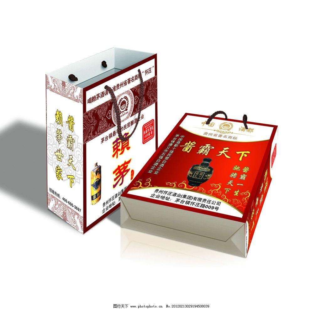 赖茅手提袋 酒 白酒 展会 包装设计 广告设计 矢量图片