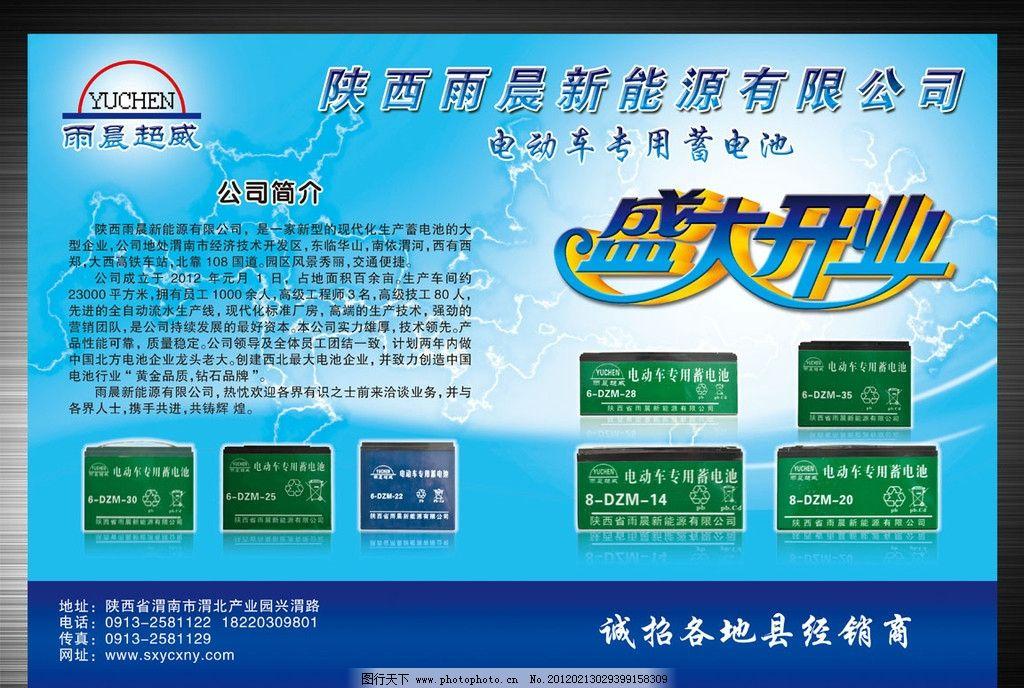 环保电瓶产品彩页 宣传单 产品宣传单 开业 盛大开业 电瓶彩页
