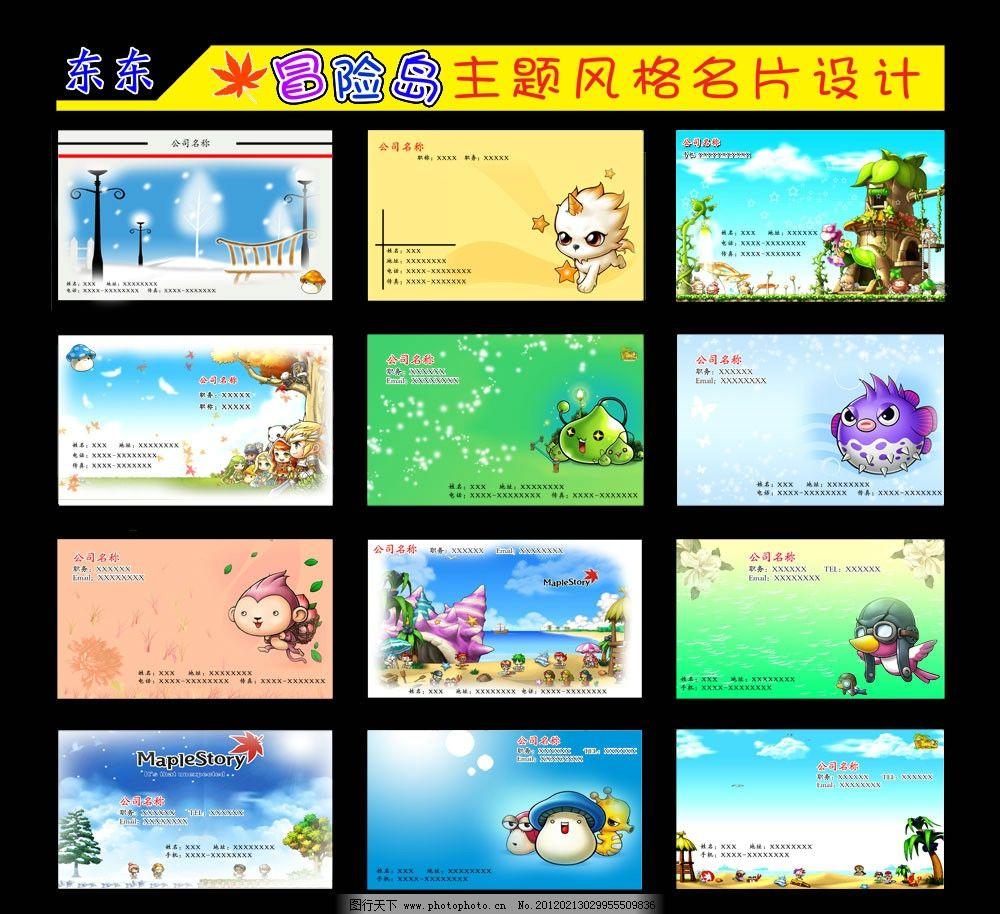 冒险岛素材名片 蘑菇 鱼 房屋 可爱动物 猴子 广告设计模板 源文件