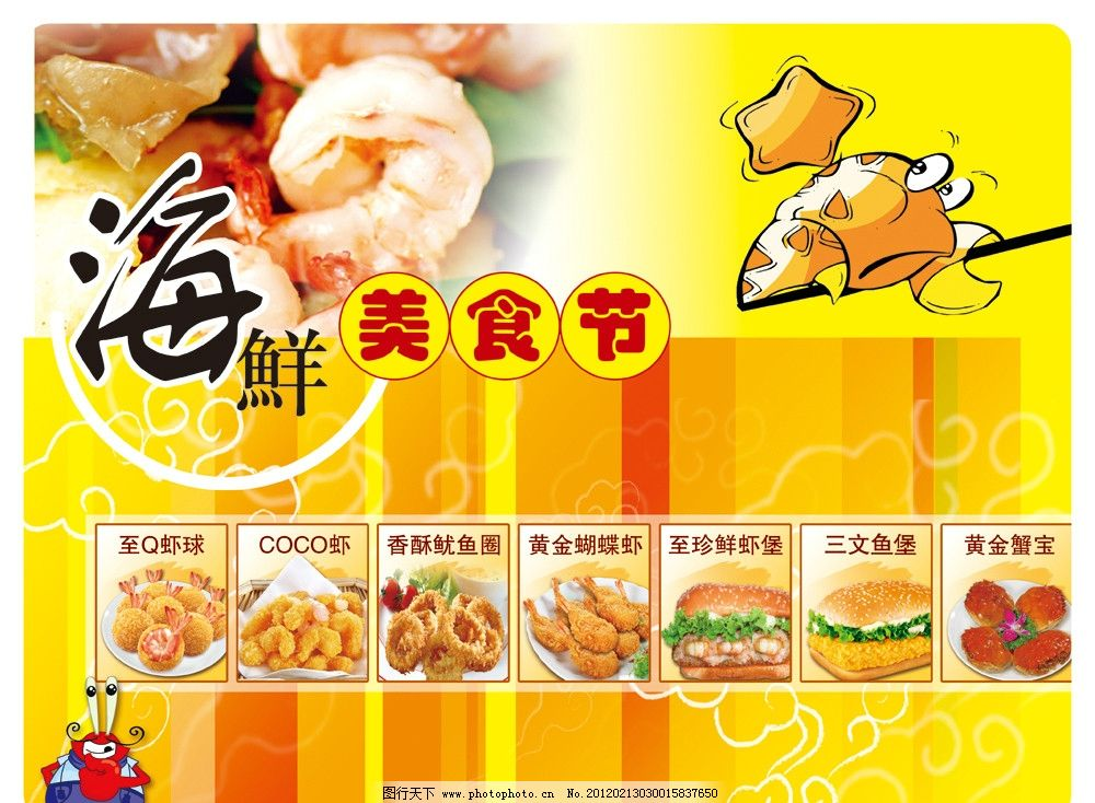 海鲜美食节海报图片