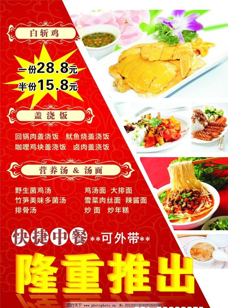 飯店海報 活動海報 宣傳海報 白斬雞海報 海報 海報設計 廣告設計