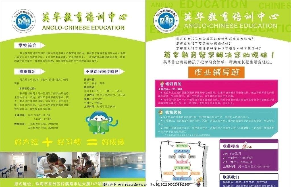 英华 教育 小学生 教师 培训 作业 辅导 dm宣传单 广告设计 矢量 cdr