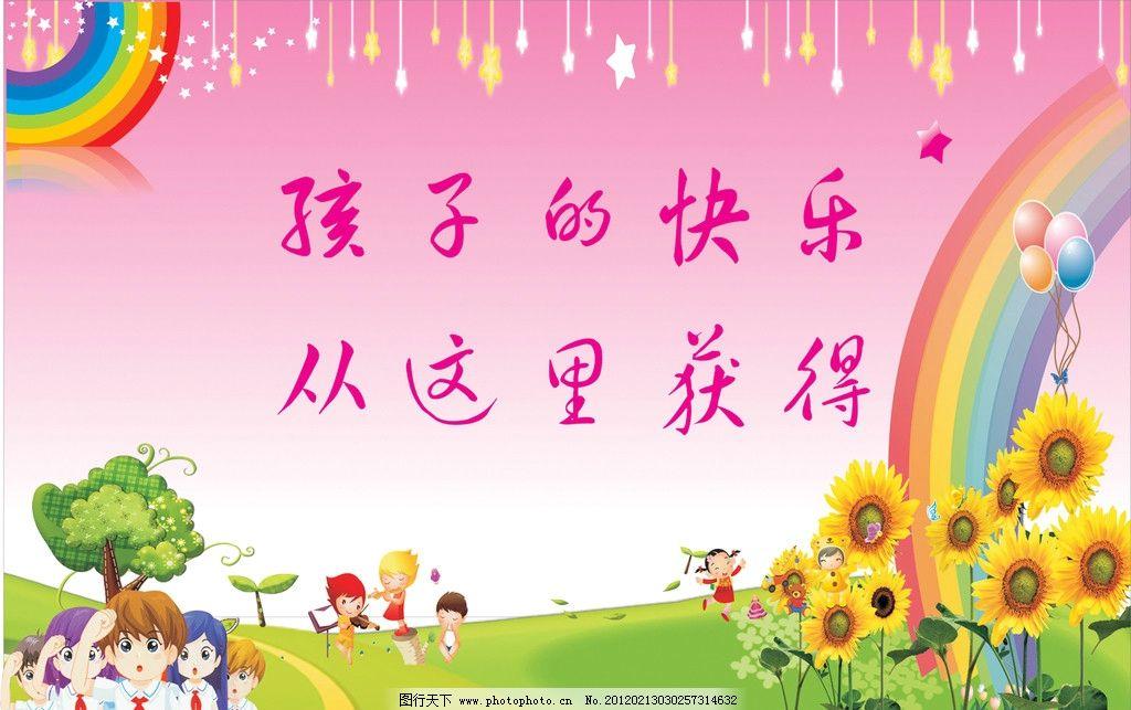 标语 幼儿园标语 小学生 背景 展板模板 广告设计 矢量图片