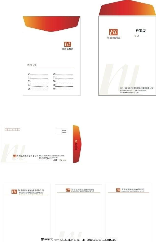 公司文件袋 信封 其他设计 广告设计 矢量