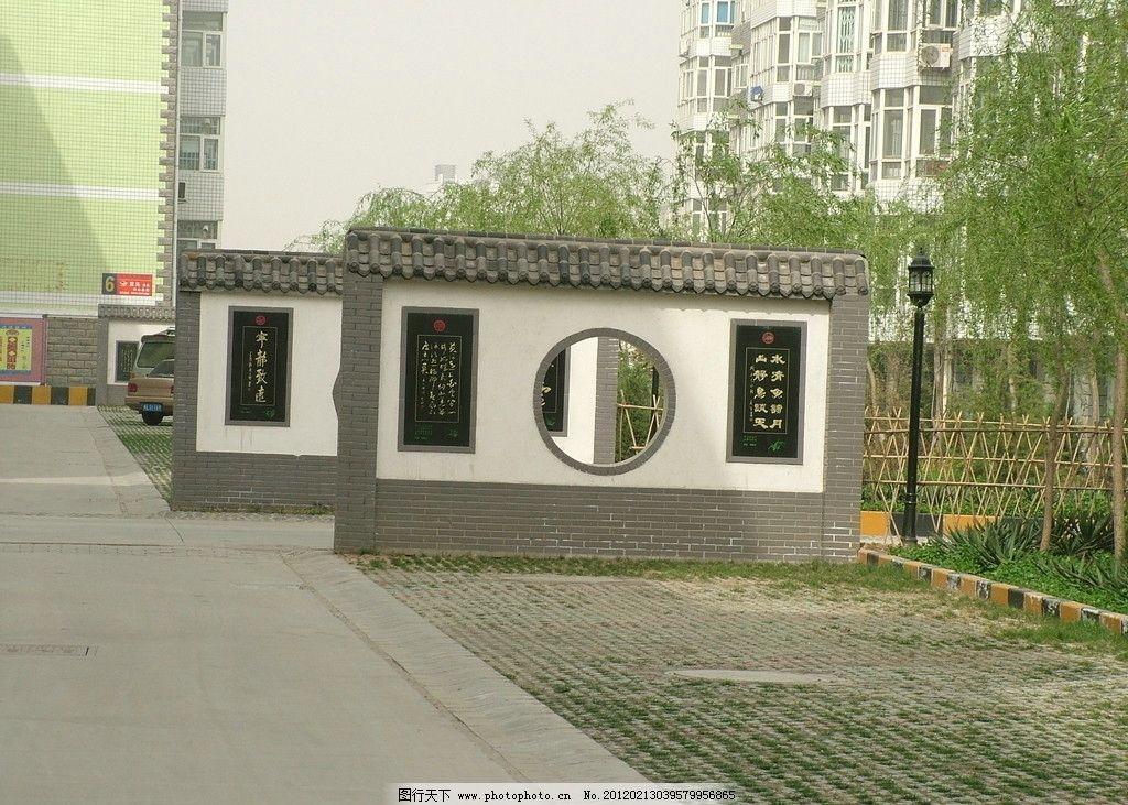 建筑 园林 现代建筑 仿古建筑 仿古 影墙 迎墙 花墙 建筑园林 摄影 72