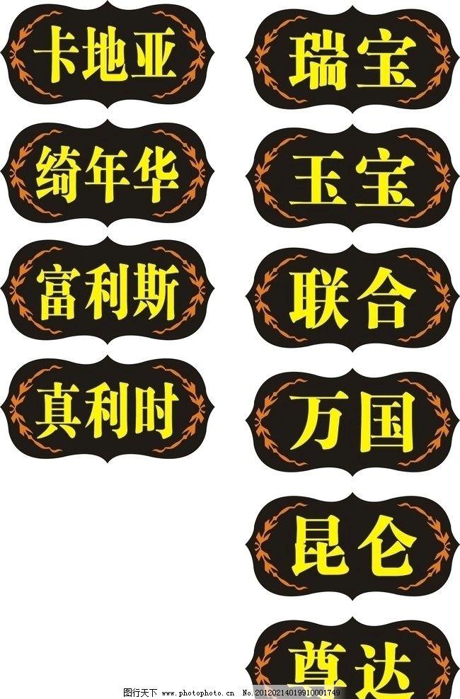 豪会门牌 雕刻 门牌 指示牌 公司logo 企业logo标志 标识标志图标