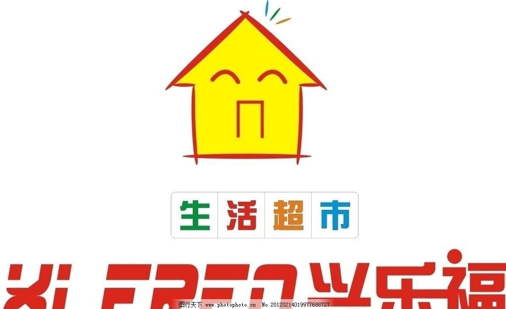 兴乐福超市logo图片图片