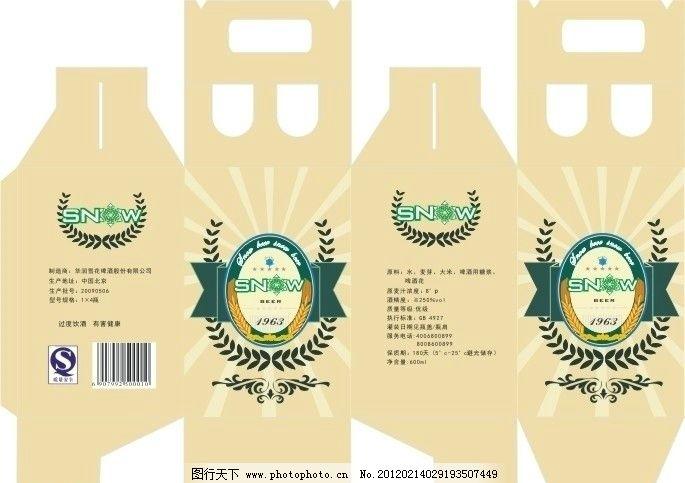 啤酒纸盒包装设计图片