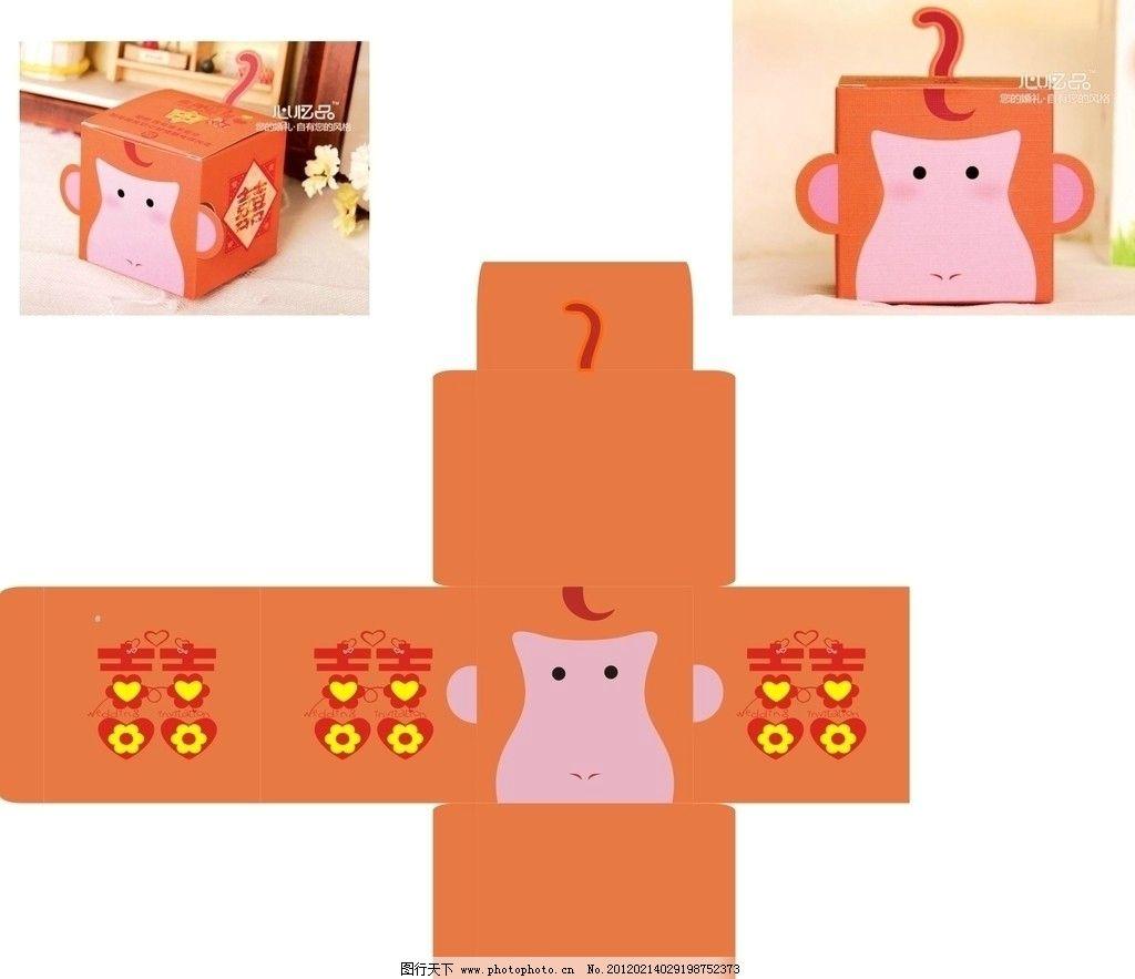 盒展开图 喜 十二生肖 喜糖 包装 喜糖盒 猴 卡通 婚庆用品 包装设计图片