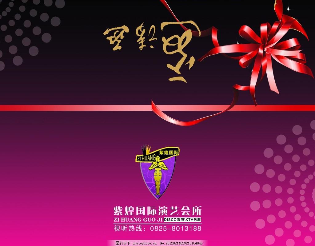 邀请函封面 横式邀请函 标志 紫煌标志 夜场设计 彩带 丝带扎花