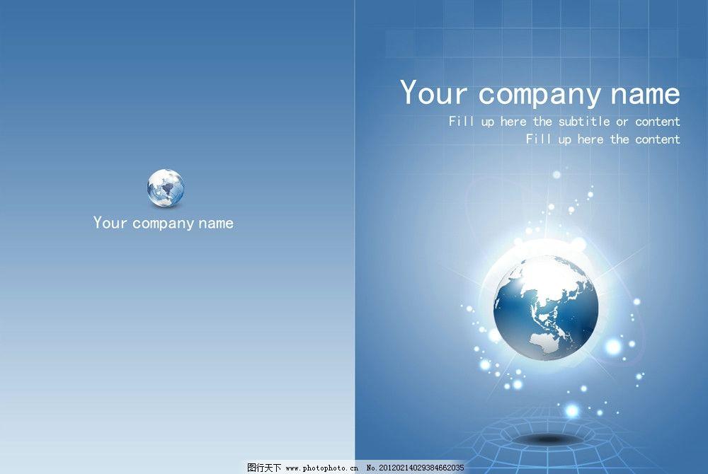 商务科技企业宣传封面图片图片