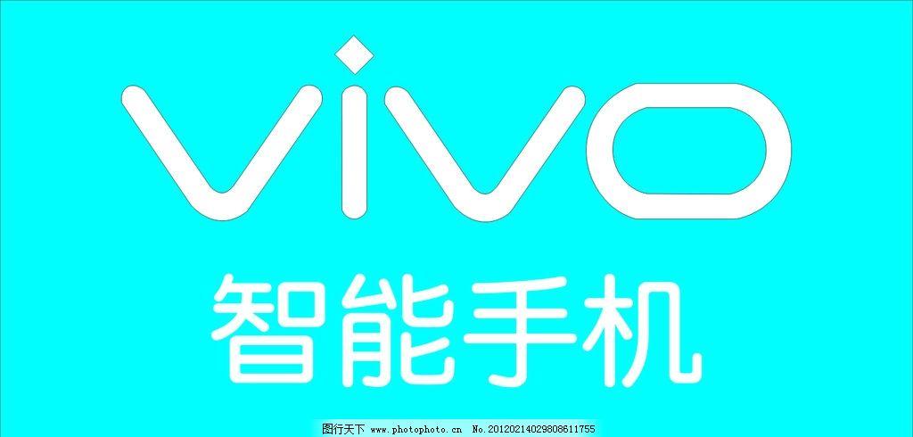 logo vivo 步步高智能手机 手机标志 步步高 vi设计 广告设计 矢量