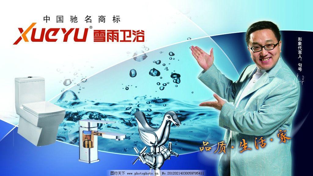 雪雨卫浴 雪雨logo 水滴背景 马桶 水龙头 海报设计 广告设计模板 源图片