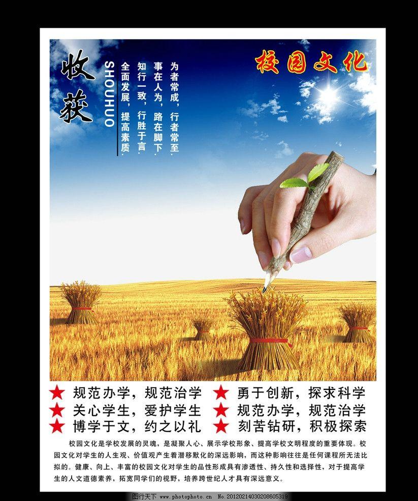 蓝天 白云 天空 风景 风景画 中国风 知识 校园 书本 psd 模板 展板