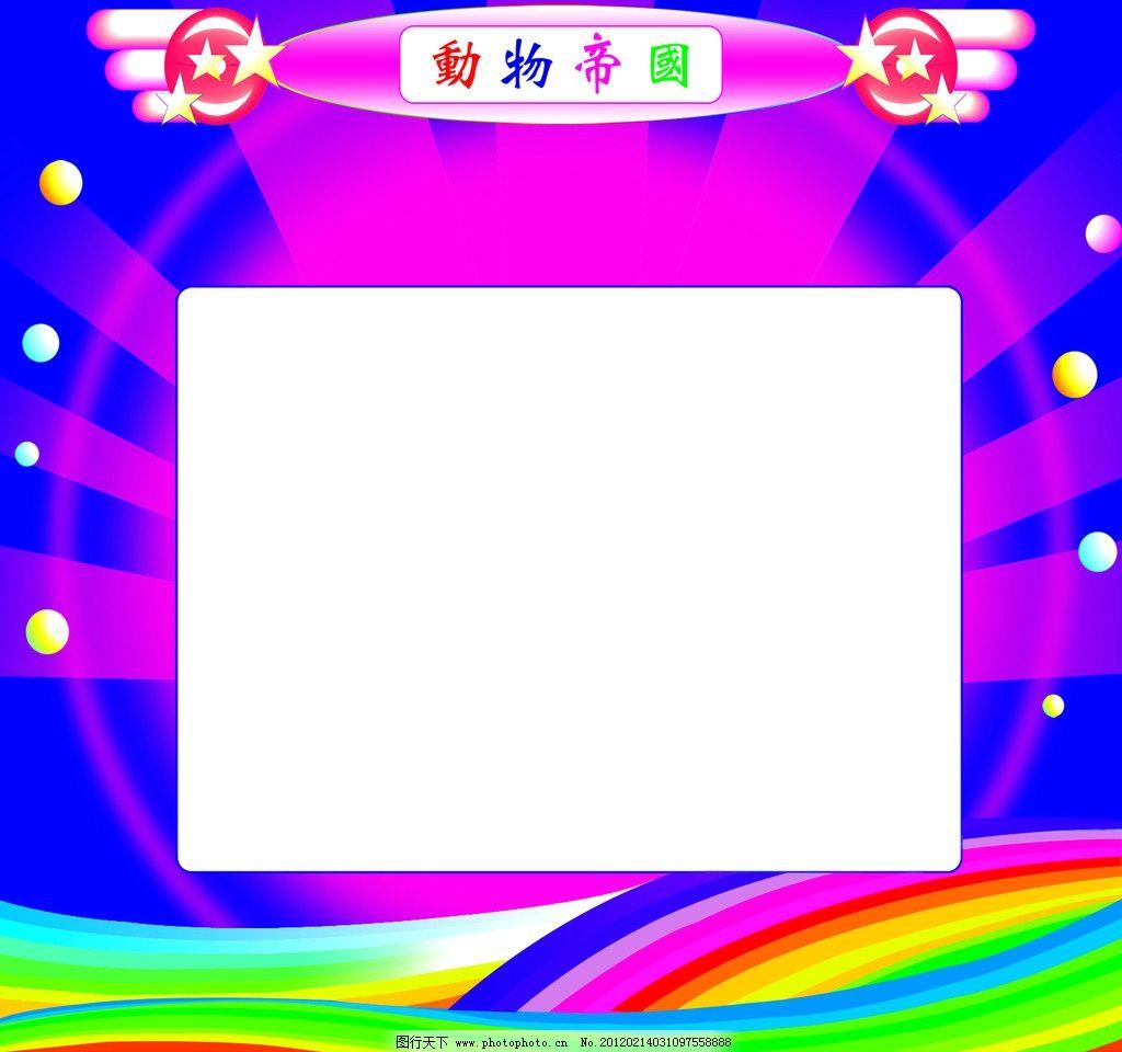 动物帝国 游戏 彩色背景 彩虹 彩球 其他模版 广告设计模板 源文件 72
