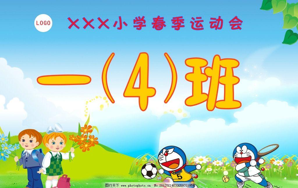 小学生春季运动会班级指示牌一(4)班图片