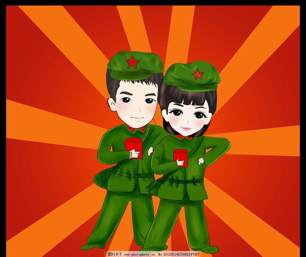 可爱的红军q版情侣卡通图片