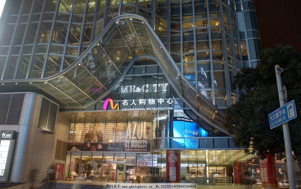 购物中心 名人/名人购物中心图片