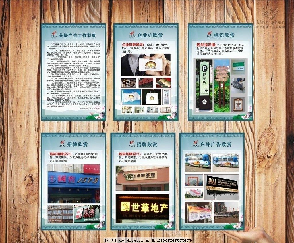 广告公司展板 广告宣传 门头 vi 制度牌 广告设计 矢量 cdr