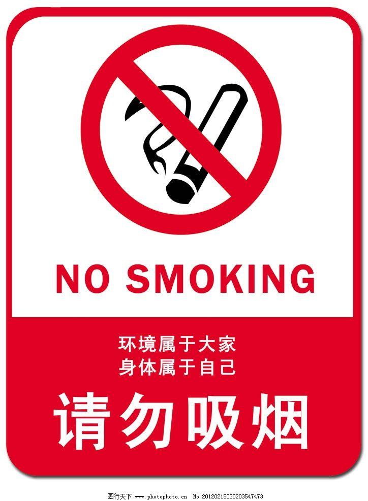 请勿吸烟 禁烟标志 展板模板 广告设计模板 源文件 300dpi psd
