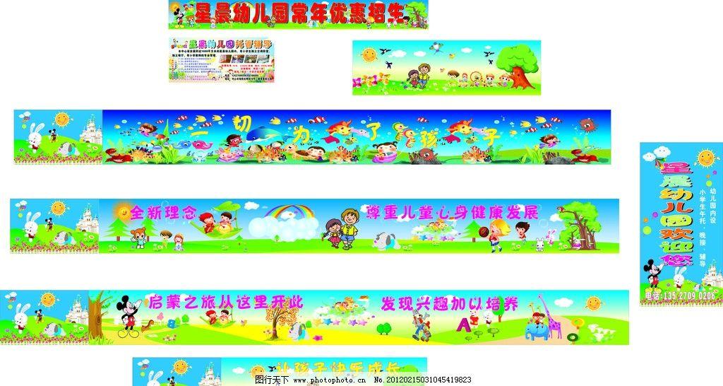 星晨幼横幅 幼儿园 横幅 卡通 一切为了孩子 创新思维 其他设计 广告